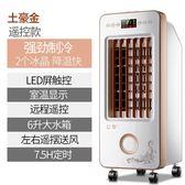 空調扇制冷風扇加濕單冷風機家用宿舍小型水冷氣扇移動小空調 WE958