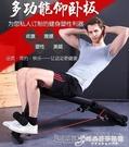 仰臥板 步行天下仰臥起坐健身器材家用腹肌輔助運動收腹多功能訓練仰臥板 時尚芭莎WD