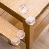 兒童透明防撞角茶幾桌角護角保護套 全館免運