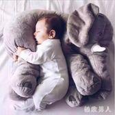 毛绒玩具 大象公仔安撫毛絨玩具嬰兒陪睡暖手抱枕玩偶布娃娃兒童禮物女 LN5924 【極致男人】