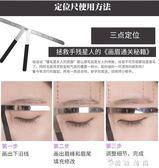 韓式半永久三點定位平衡尺畫眉神器眉尺量一字眉工具全套紋繡用品 薔薇時尚