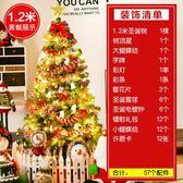 現貨聖誕樹1.2米圣诞节裝飾商场店铺装饰品圣诞树套餐1.2米加密【快速出貨限時八折優惠】