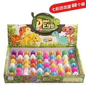 恐龍蛋玩具模型新奇特泡大膨脹 全館免運