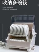 廚房放碗筷收納盒家用碗碟瀝水碗架帶蓋裝碗櫃盤子餐具雙層儲物箱『蜜桃時尚』