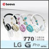 ☆Beevo BV-HM770 耳罩式耳機/麥克風/電腦/手機/平板/MP3/LG Optimus G Pro E988/G PRO Lite D686/G PRO 2 D838