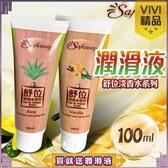 情趣用品 情趣商品 Safeway舒位 淡香水系列 潤滑液 100ml-香草香潤滑液 蘆薈香潤滑液