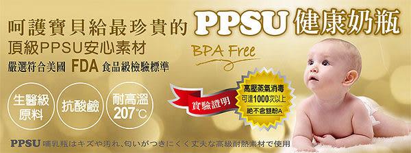 **小饅頭**小獅王 PPSU寬口雙凹中奶瓶(270ml) (S6162)