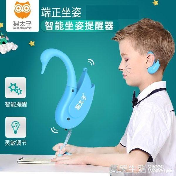坐姿器 防學生坐姿提醒器兒童寫字坐姿器硅膠力保護器『快速出貨』
