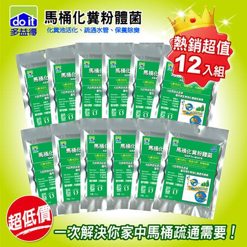 多益得馬桶化糞粉體菌2oz 12包/組鋁箔包裝