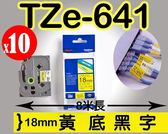 [ 原廠 含稅價 x10捲 Brother 18mm TZe-641 黃底黑字 ] 兄弟牌 防水、耐久連續 護貝型標籤帶 護貝標籤帶