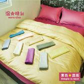 床包兩用被組 / 單人含枕套 - 100%精梳棉【素色】溫馨時刻1/3