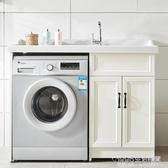 洗衣櫃 小戶型太空鋁洗衣機櫃子帶搓板陽台洗衣櫃洗衣池組合櫃一體櫃伴侶 1995生活雜貨NMS