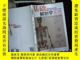 二手書博民逛書店罕見基礎解剖學實驗....Y180897 初國良 廣東科技出版社