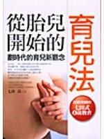 二手書博民逛書店 《從胎兒開始的育兒法》 R2Y ISBN:9789861680491│七田真