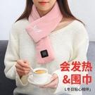 電熱圍巾智能發熱充電圍巾男女情侶加熱網紅圍脖保《微愛》