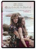 四月的女兒 DVD (OS小舖)