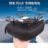 [哈GAME族]滿399免運費 可刷卡 特洛 TELLO 無人機包 收納包 Tello 專用收納包 飛行器 硬殼包 便攜包