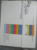 【書寶二手書T4/餐飲_ZIF】好個巧克力:10+2間臺灣手工巧克力專賣店的手創美學_好個文創