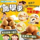 蛋黃哥小麵包 350g±10%/包