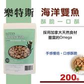 【SofyDOG】樂特斯-鮮魚海味一口酥