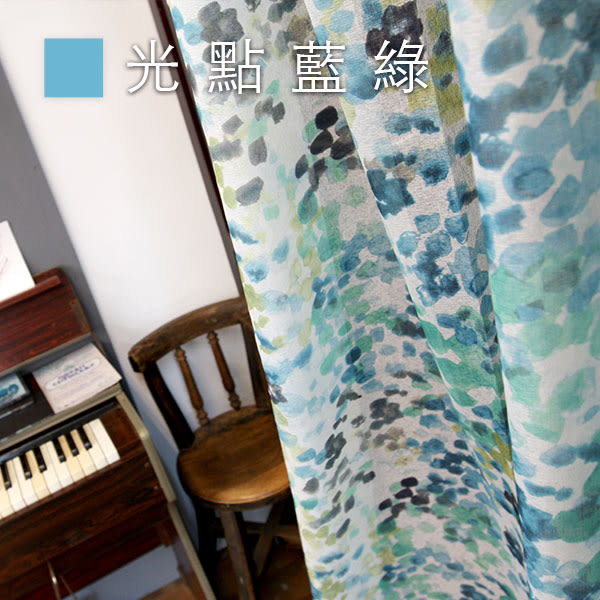 Dazo設計紗簾-光點藍綠 寬135cm×高250cm 窗紗/門簾/隔間簾/搭配窗簾布簾使用【MSBT 幔室布緹】