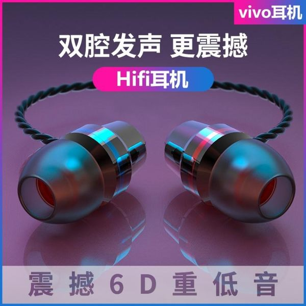 耳機 vivo原裝正品vivox20/x21/x9plus/x23入耳式oppor15女生通用有線耳塞
