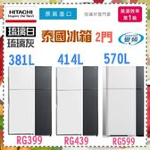 【HITACHI日立】381L 變頻 兩門 冰箱 《RG399》3色 一級節能原裝進口