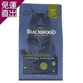 Blackwood柏萊富 特調成貓低卡保健配方(雞肉+米) 貓糧 4磅 X 1包【免運直出】