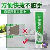 補牆膏 買2送2牆面修補翻新白色防水防霉補牆膏美縫劑牆體裂縫修復清潔劑