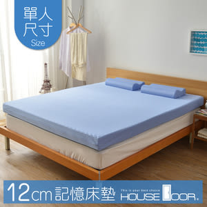 House Door 大和抗菌防螨布套 12cm記憶床墊-單人3尺(天空藍)