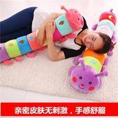 雙11搶購 可愛毛毛蟲毛絨玩具公仔睡覺長條抱枕頭布娃娃兒童玩偶生日禮物女