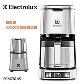 (現貨)送原廠磨豆機【Electrolux伊萊克斯】設計家系列不鏽鋼美式咖啡機 ECM7814S+ECG3003S