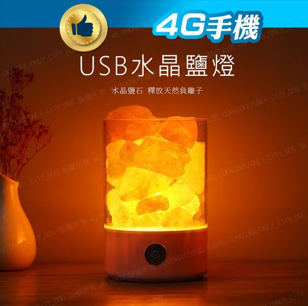 USB水晶鹽燈 水晶鹽燈 天然負離子鹽燈 床頭臥室燈 釋放負離子 小夜燈 【4G手機】