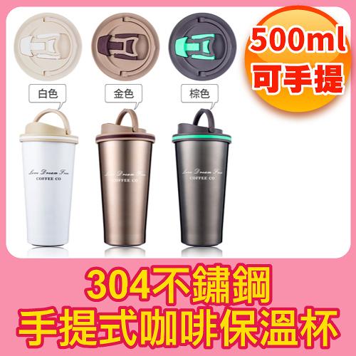 【304不鏽鋼 手提式 咖啡 保溫杯】500ml 咖啡保溫杯 真空保溫杯 保溫瓶 保溫 保冷 冰霸杯