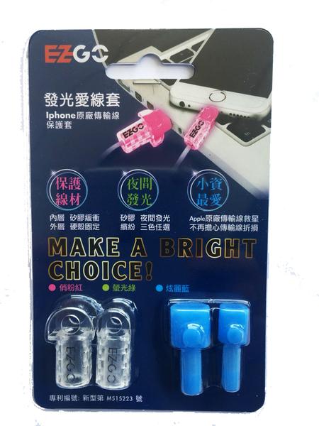 『iPhone原廠傳輸線保護套』iPhone7 Plus保護線材 內層-矽膠緩衝 外層-硬殼固定 矽膠-夜間發光
