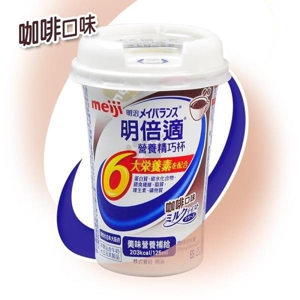 【南紡購物中心】meiji明治 明倍適營養補充食品 精巧杯 125ml*24入/箱 (2箱) 咖啡口味