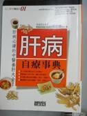 【書寶二手書T4/醫療_IRE】肝病自療事典_郭忠禎