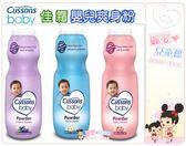 麗嬰兒童玩具館~Cussons佳霜(嬰童專用)嬰兒爽身粉150g(玫瑰/洋甘菊/藍莓)