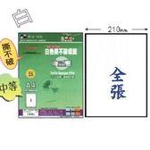 鶴屋LW210297 雷射專用白色撕不破電腦標籤(8張/袋裝)