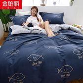 純棉被套單件100%全棉被罩男女學生宿舍單人1.5m床 1.8x2.0米雙人