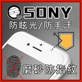 SONY【磨砂霧面】玻璃保護貼 A62 9H鋼化玻璃保護貼 XA2 Ultra Z2 Z3+ Z5P C5 M5 X XA Ult XP XZ Xperia 10