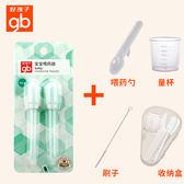 gb好孩子喂藥器寶寶新生嬰兒童喝水喂水器防嗆滴管喂藥神器灌藥器