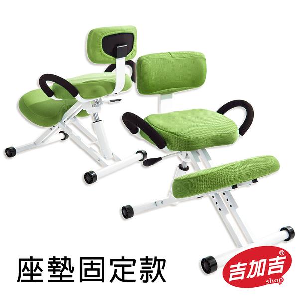 ※售完 吉加吉 機能工學 跪姿椅 型號457 C(六色)