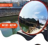 80cm廣角鏡凸面鏡反光鏡道路轉角鏡凸球面鏡凹凸鏡防盜鏡轉彎鏡子igo 格蘭小舖