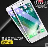 蘋果7鋼化膜iphone8plus手機7plus全屏全覆蓋