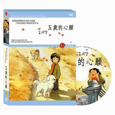 五歲的心願 DVD