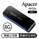 Apacer 8GB AH356 銀河特...