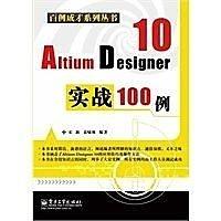 簡體書-十日到貨 R3Y【Altium Designer 10實戰100例】 9787121221392 電子工業出版社 作者...