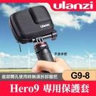 【防震收納包】ULANZI G9-8 防護包 生活 防水 防刮 適用 GoPro Hero 9 Black 運動相機
