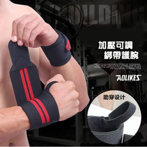 AOLIKES 綁帶護腕 運動舉重健身訓練纏繞護具(一雙入) SA1538 (購潮8)